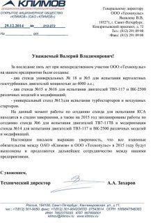 2014.12.29_Klimov