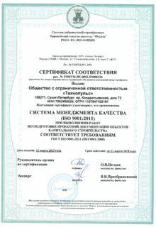 ISO(9001_2011)_до_11.03.2018
