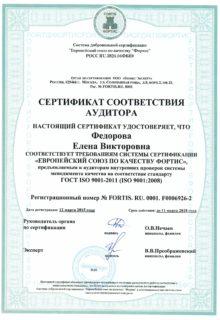 ISO(9001_2011)_до_11.03.2018_Федорова