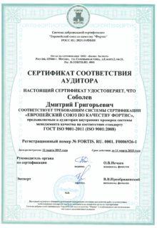 ISO(9001_2011)_до_11.03.2018_Соболев