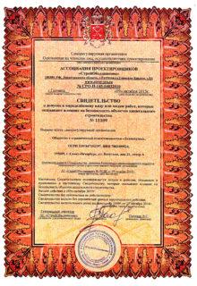 Свидетельство_о_допуске_№11109_09.10.2015