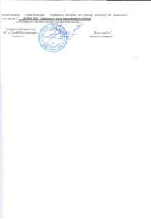 Свидетельство_о_допуске_№11109_09.10.2015(Прил._5)