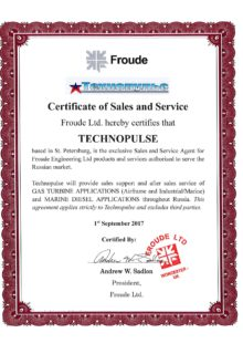 Сертификат Фруда 2017 г.