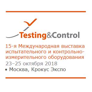 23–25 октября 2018 • 15-я Международная выставка Testing & Control